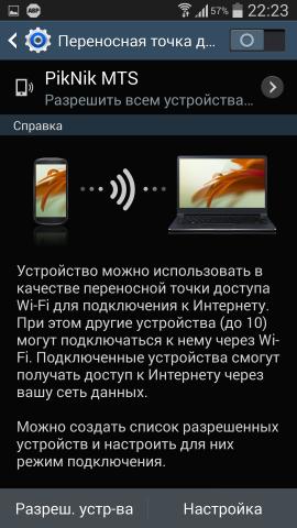Как создать точку доступа wifi на телефоне android 4