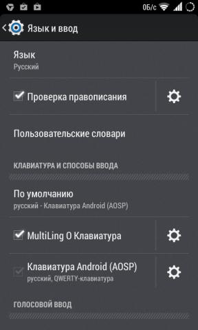 проверка правописания на андроид - фото 7