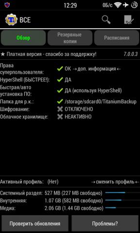 Как сделать суперпользователя на windows